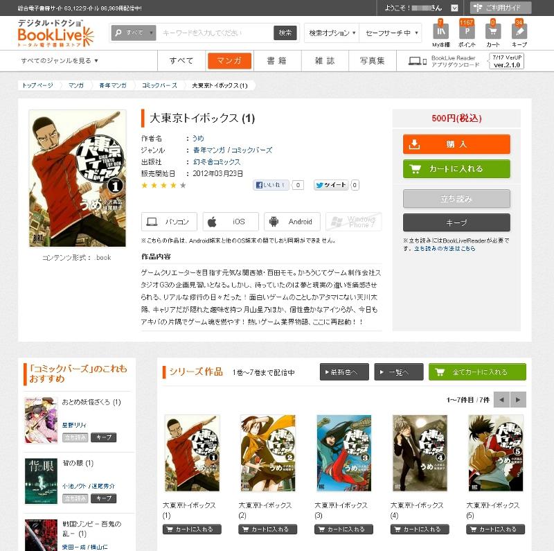 同じラインナップを販売しているBookLiveで「大東京トイボックス」を検索したところ。こちらはきちんと巻数も表示されており、下段にはシリーズ作品も表示される