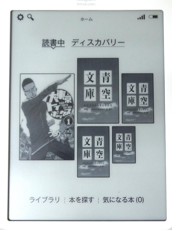 ホーム画面に戻ってみると、購入した本の表紙が、向かって左側に表示されている