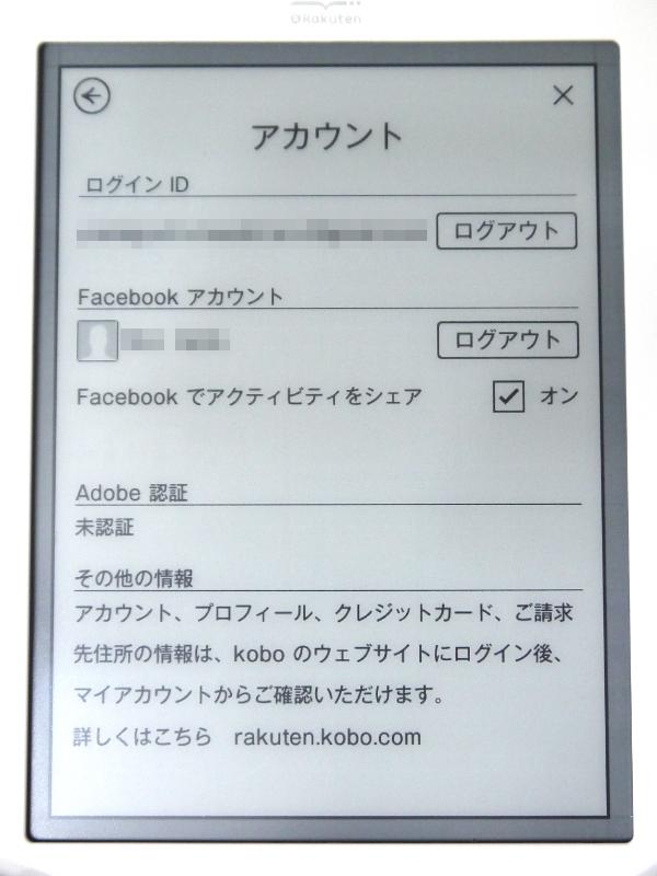 こちらはアカウントの画面。ここで表示されるのは楽天IDとFacebookアカウントのみでクレジットカード情報はないのだが、それでも購入画面には請求先住所などの情報が表示されてしまうので、ロック機能はほしいところだ