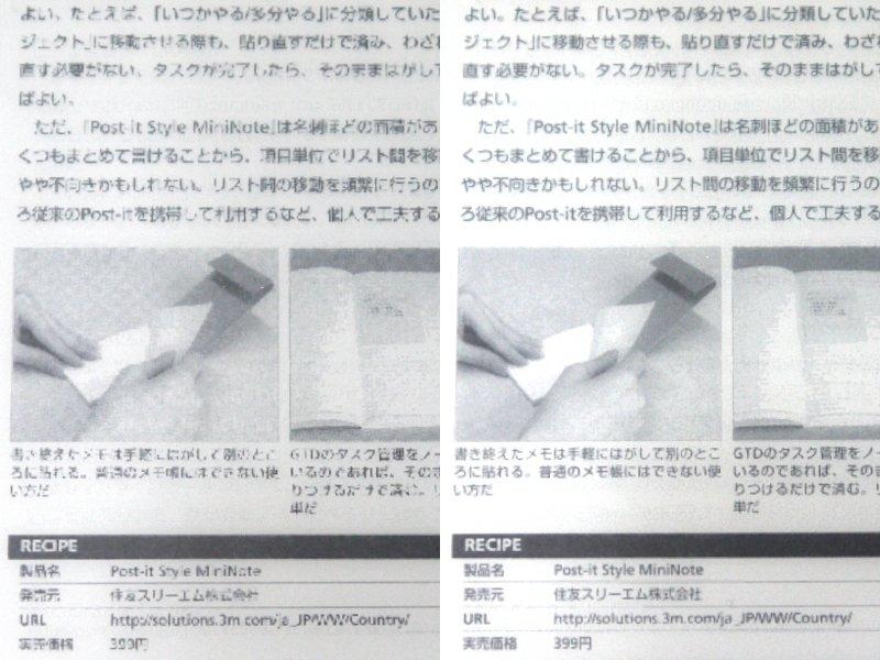 PDF(左)、CBZ(右)で同じページを比較したところ(レベルのみ補正済み)。CBZの元ファイルはPDFからJPG出力したものだが、ジャギーがかかって細かい文字が読み取れないPDFに対し、CBZは多少ソフトフォーカス気味ながらも読み取れることが分かる