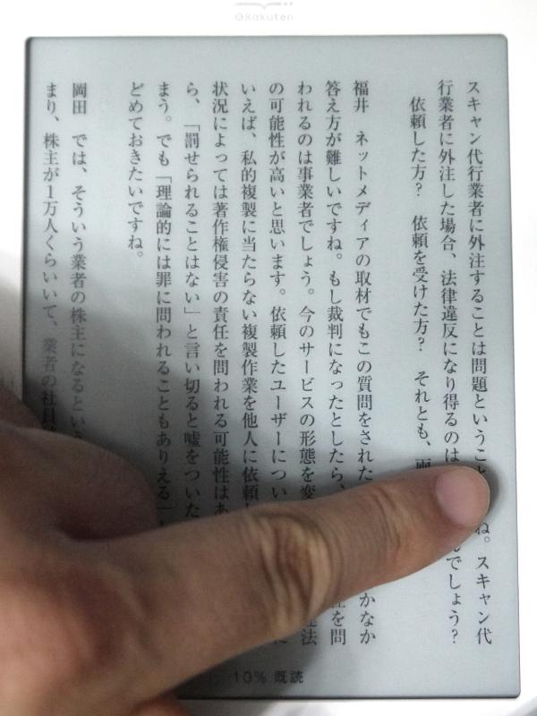 こちらはテキスト主体の本の場合。まずは引用したい範囲を指先で選択する。日本語では範囲選択ツールが表示されないので、始点から終点まで一発勝負となる