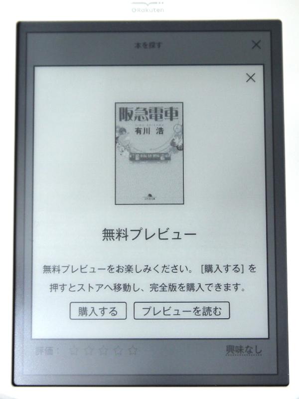 「プレビューを読む」をタップすると、無料プレビューとして一定のページ数が読める。ちなみにここでプレビューした本はトップページの読みかけの5冊の中に追加される