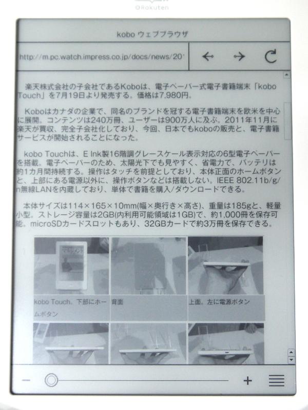 ブラウザ。これはPC Watchの記事ページを表示したところ。ちなみにトップページはなぜか文字化けした