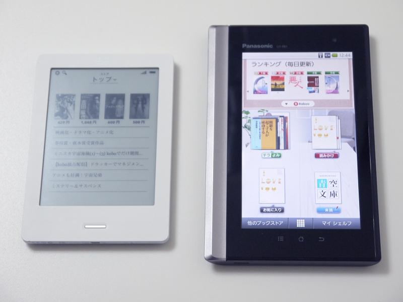 同じく楽天が運営する電子書籍ストア「Raboo」の専用端末である「UT-PB1」(右)との比較。「Raboo」は将来的にkoboに統合されるとのことだが、コンテンツは共通でないだけに、スムーズな統合ができるかは未知数だ