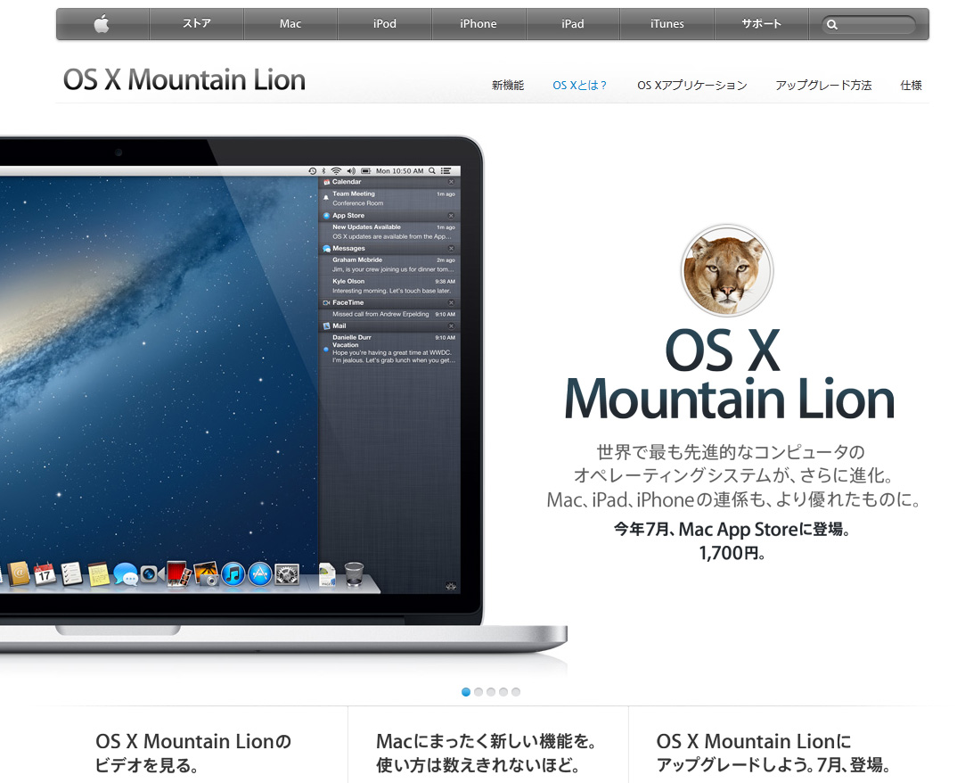 OS X Mountain Lionのホームページより