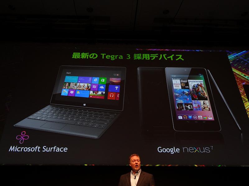SurfaceとNexus 7はTegra 3搭載