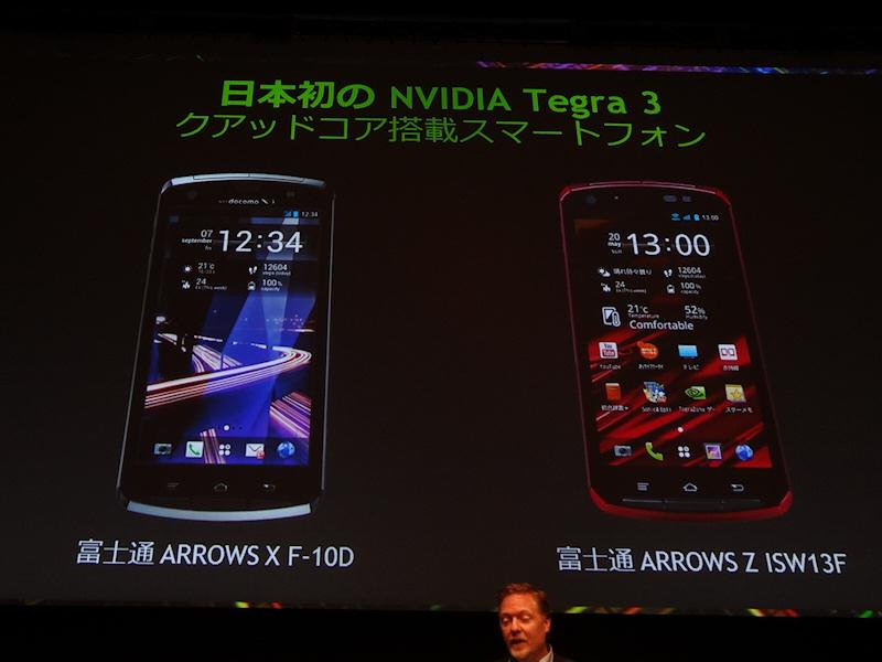 日本でもTegra 3搭載スマートフォンが発売