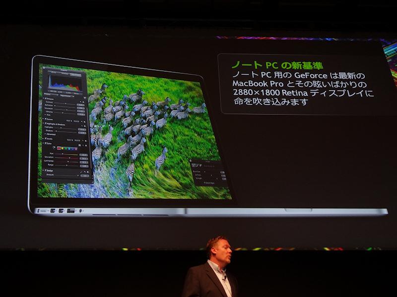 Retina MacBook ProはGeForceを採用