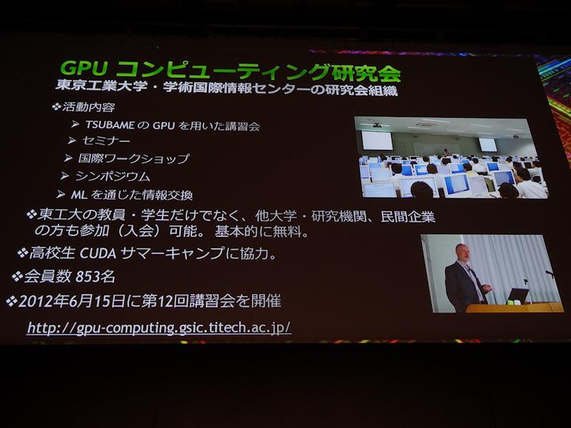 青木教授らはGPUコンピューティング研究会も主催している