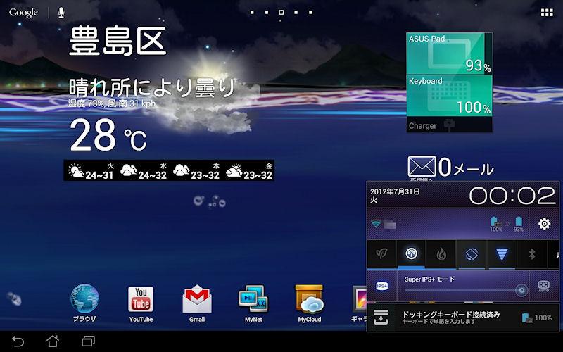 画面右下をタップで表示できる設定画面。ここから輝度や無線LAN、Bluetoothのオン/オフ、省電力設定などを管理できる
