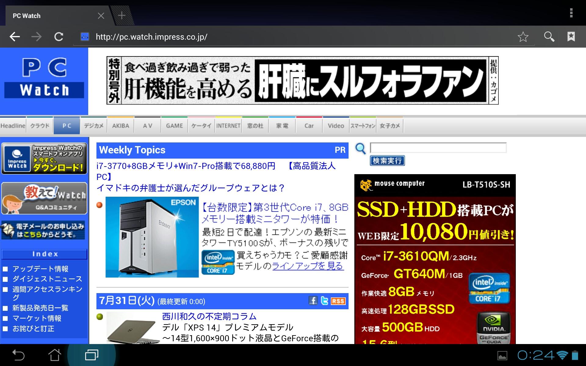 PC Watch表示時のスクリーンショット
