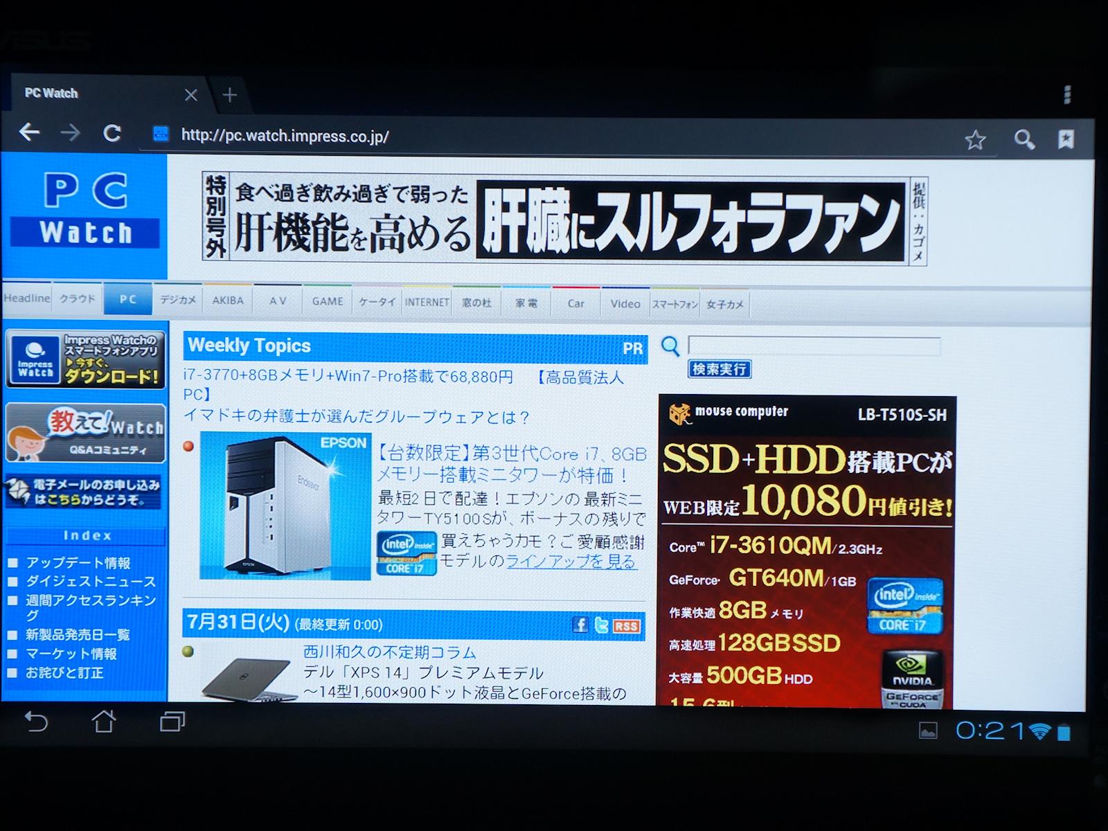 PC Watchを表示したTF700Tをカメラで撮影