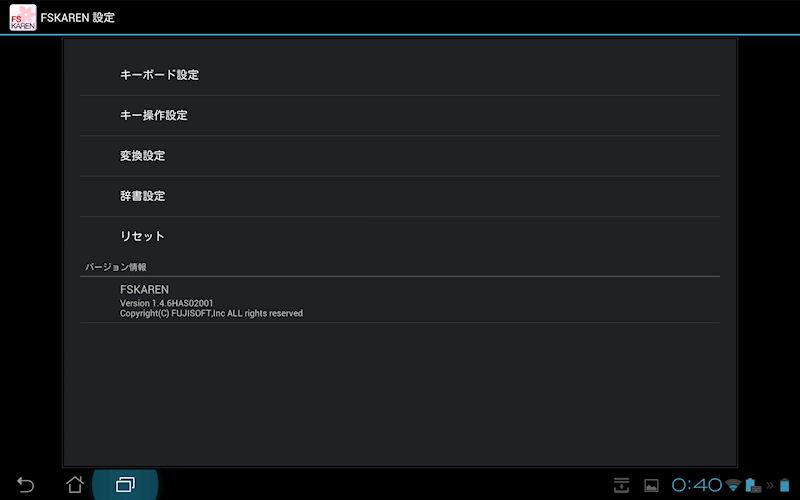 日本語入力はFSKARENを搭載