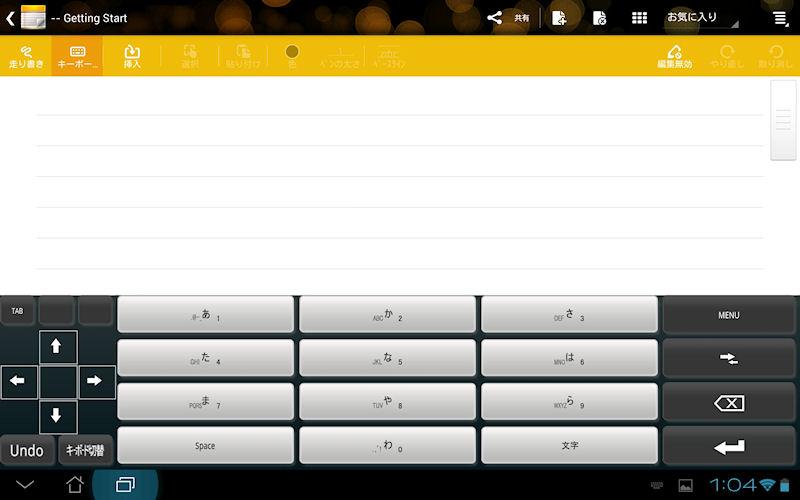 タブレットからの入力はQWERTY、手書き、10キーを利用できる