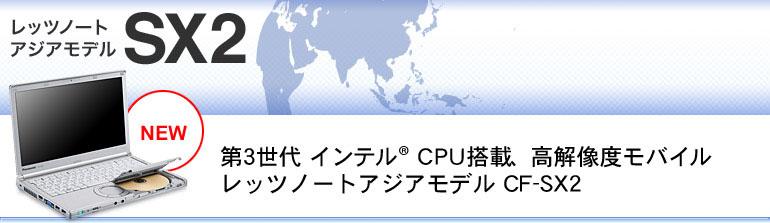 Let'snote アジアモデル SX2シリーズ