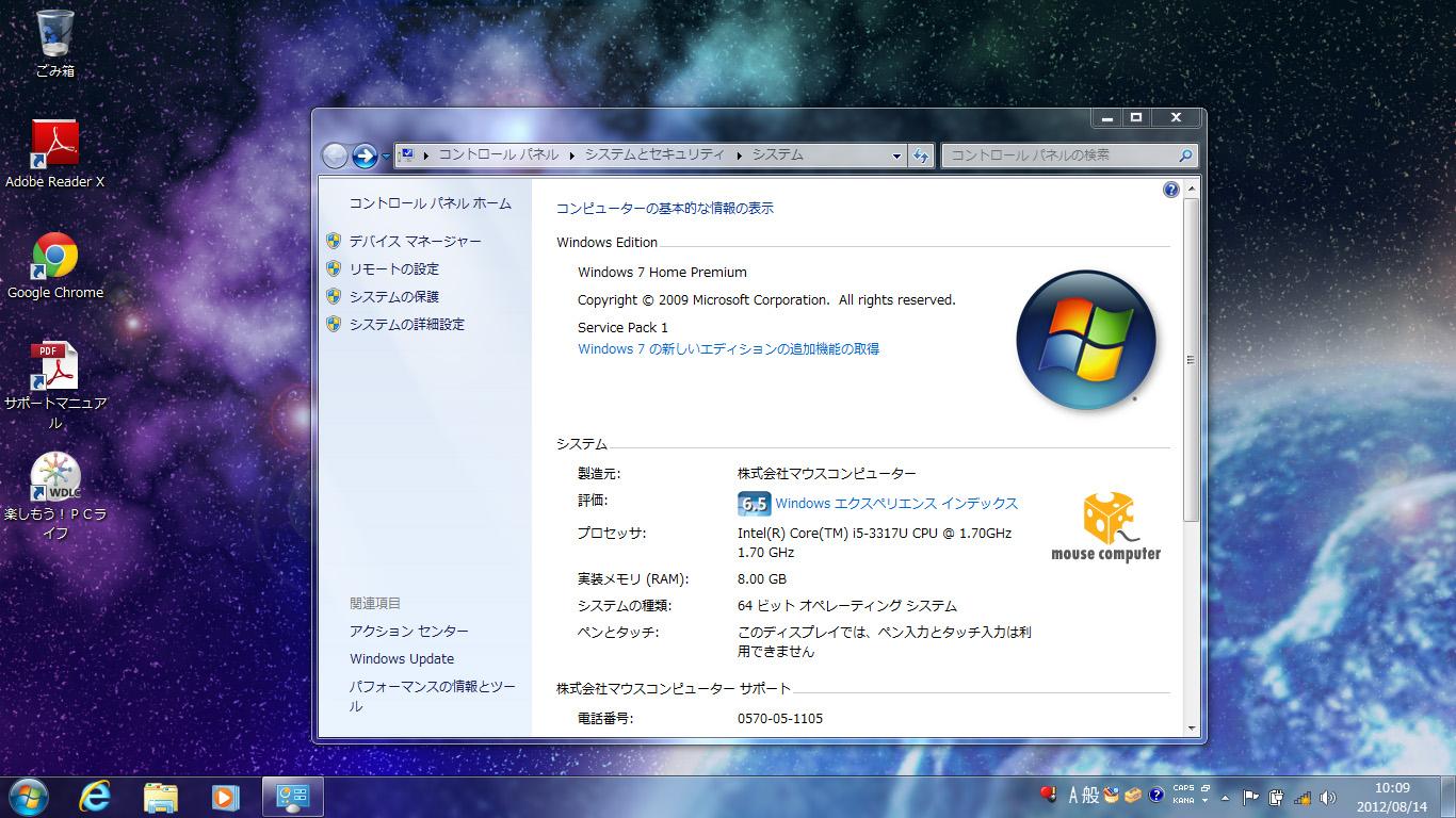 起動時のデスクトップ。特に大型アプリケーションはインストールされておらずシンプル