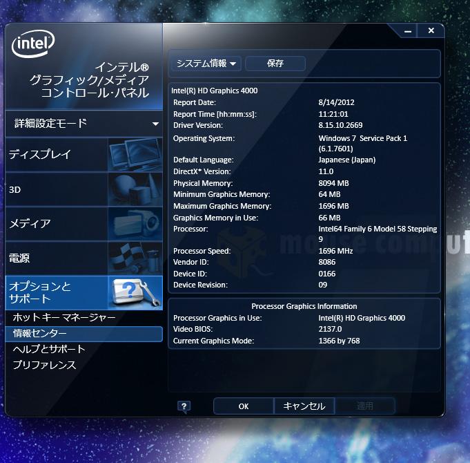 Intel グラフィックス/メディア コントロール・パネル