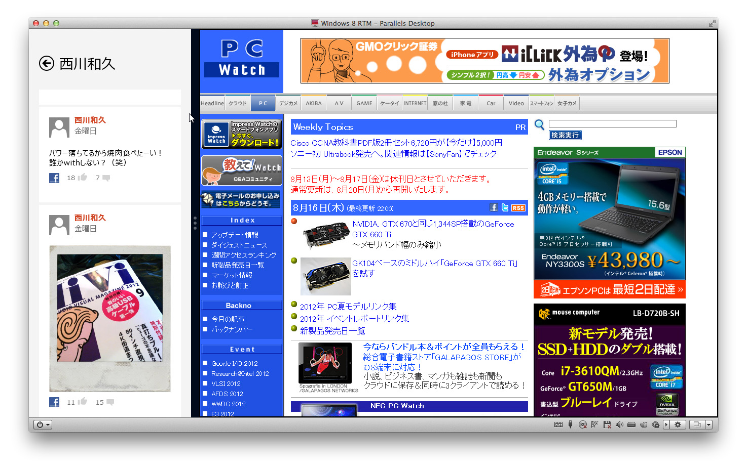 People(スナップイン)+Internet Explorer