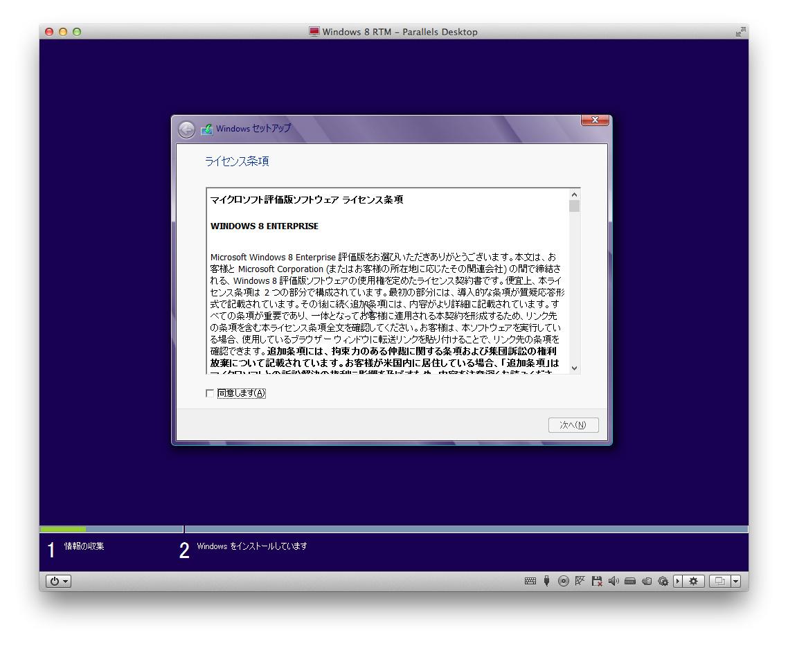 Windowsセットアップ/ライセンス条項