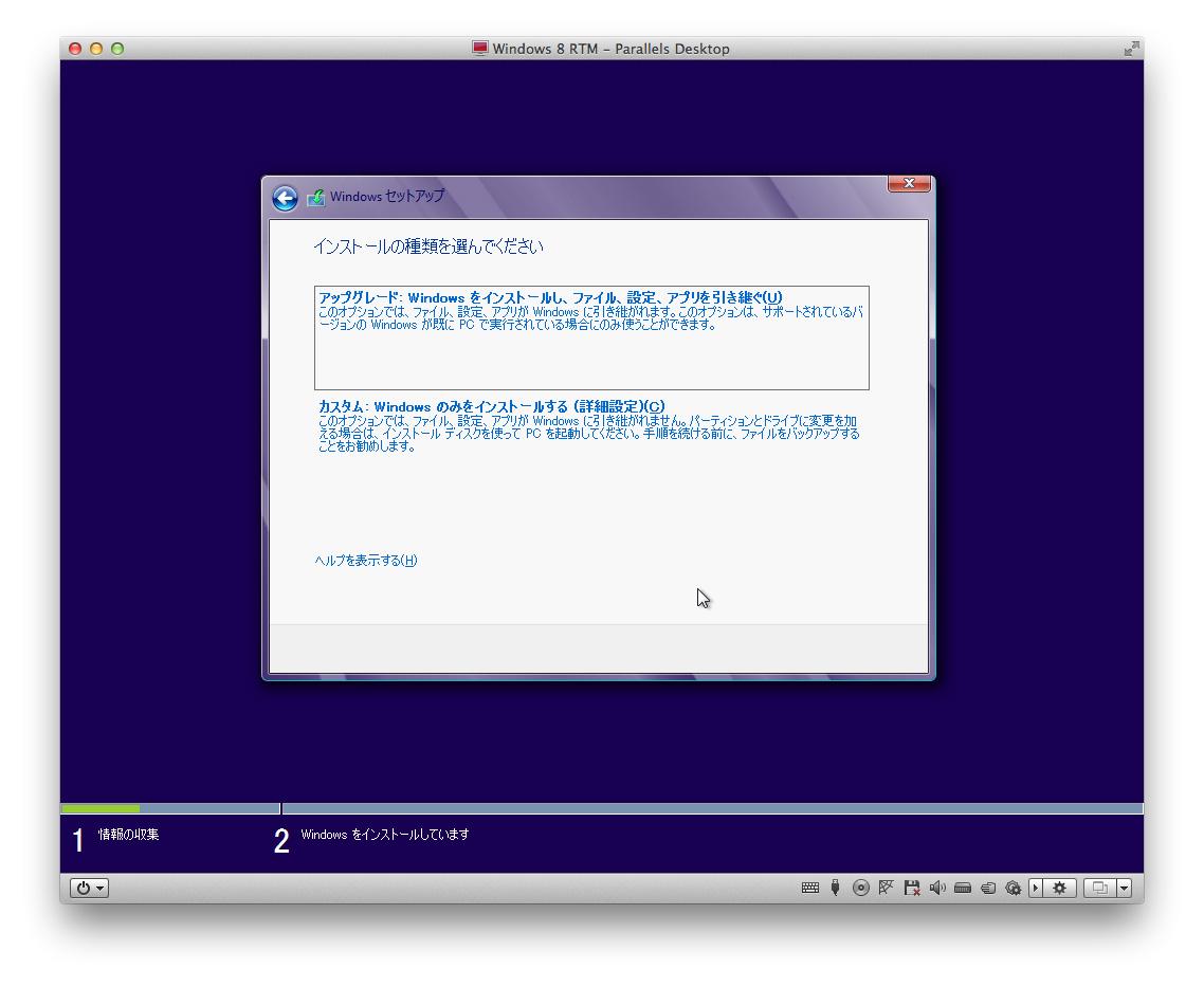 Windowsセットアップ/インストールの種類選択