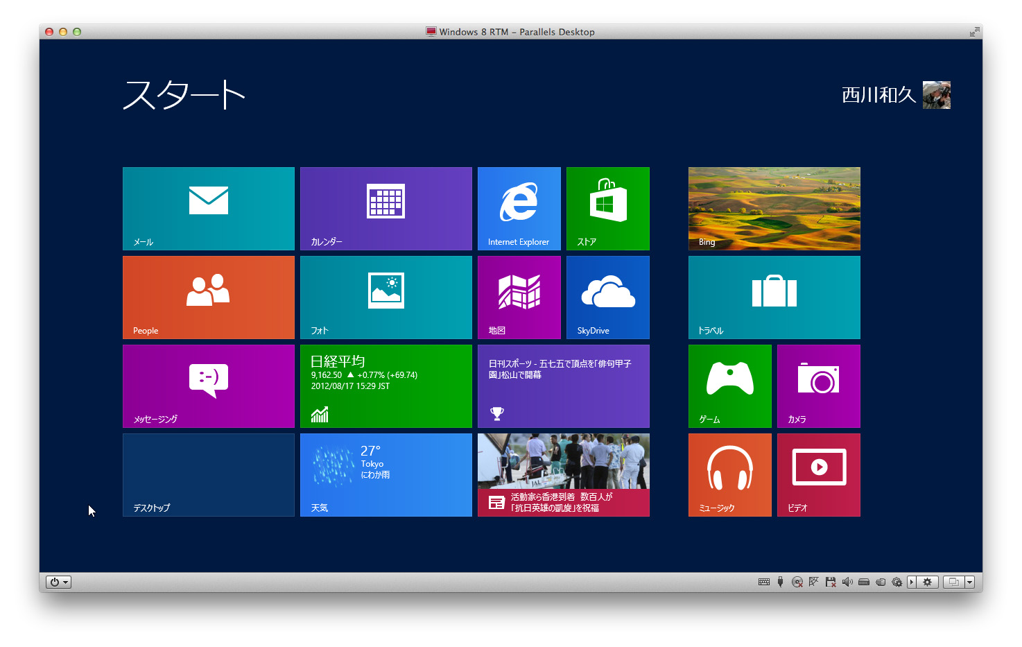 Windows 8が起動した