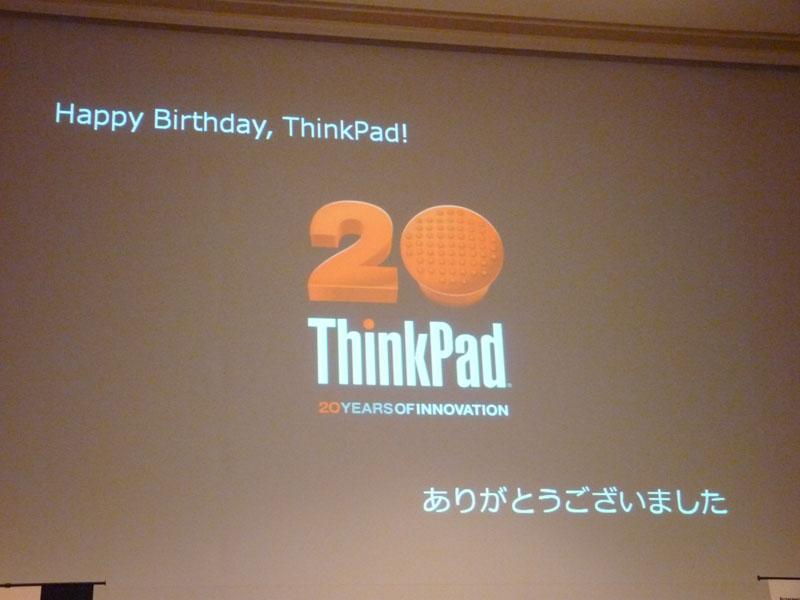 ThinkPad20周年へのメッセージ