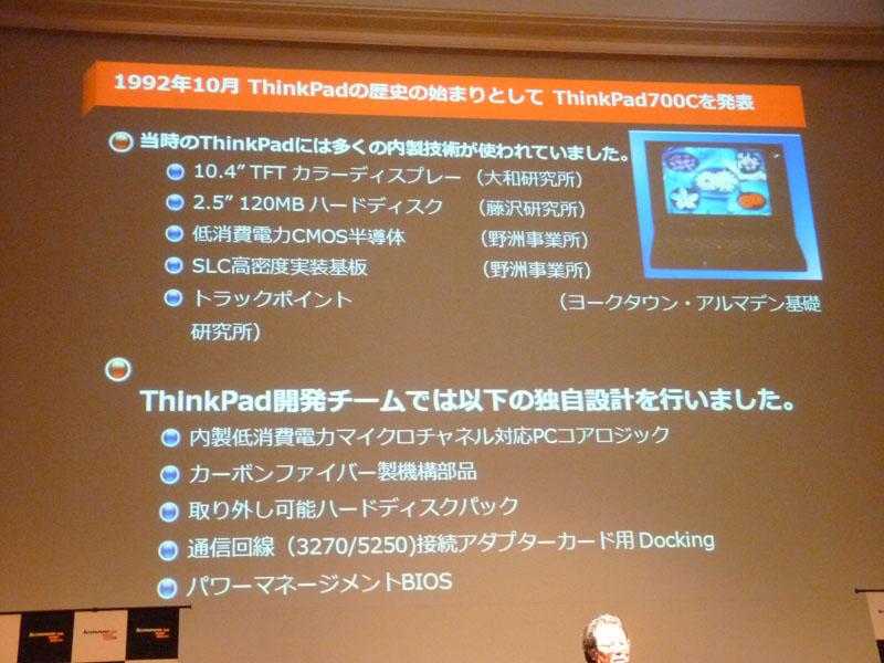 1992年10月に発売されたThinkPad 700Cの概要
