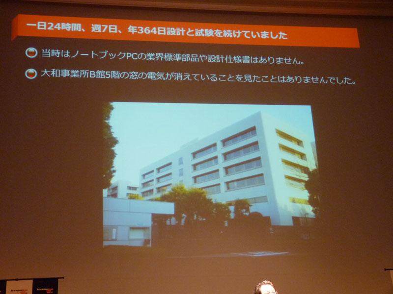 ThinkPad 700C開発時の大和事業所