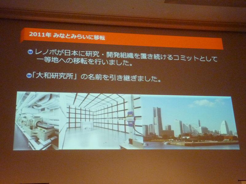 2011年、大和研究所はみなとみらいに移転