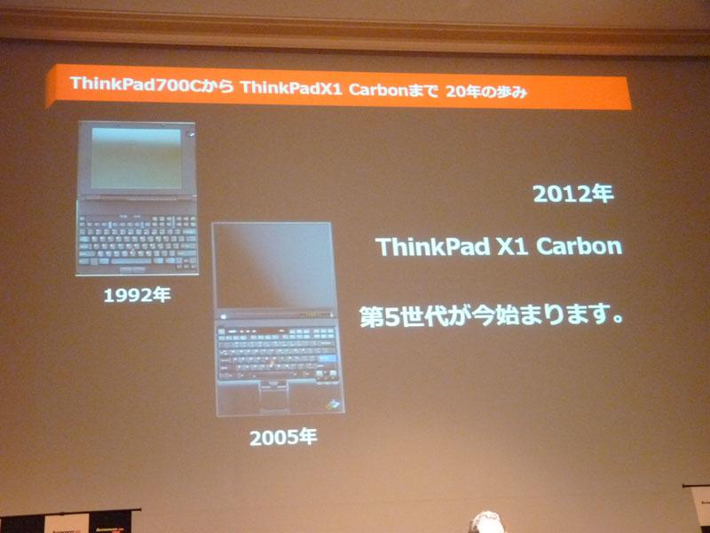 ThinkPadはX1 Carbonから第5世代へ