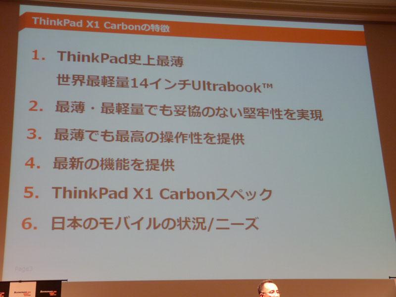 ThinkPad X1 Carbonの特徴