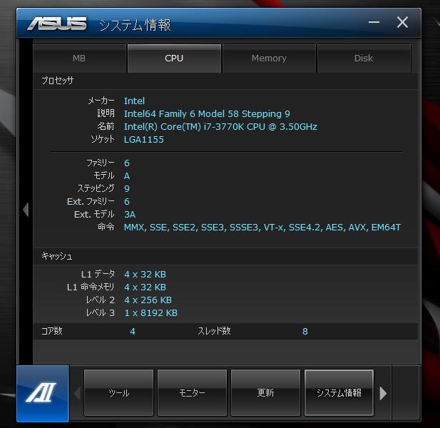 ASUS AI Suite II/システム情報