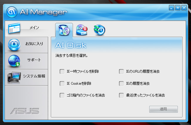 ASUS AI Manager