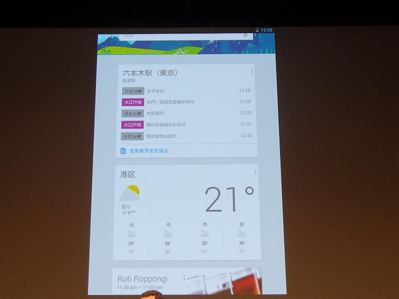 Google Now。ユーザーの行動に合わせ、乗り換え案内、天気予報、カレンダー、交通情報などがカードとして表示される