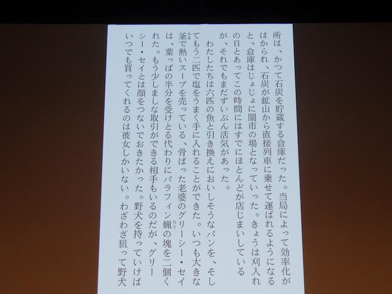 もちろん日本語縦書きもサポート