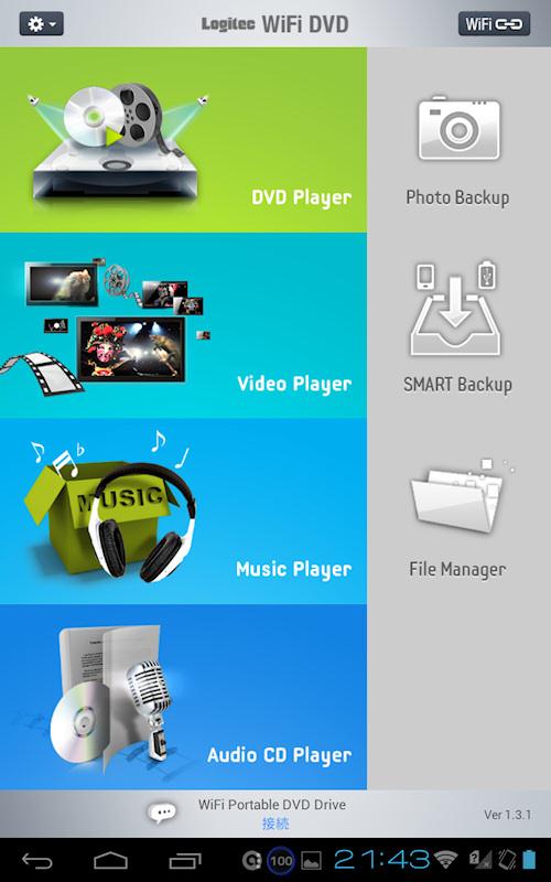 アプリのトップ画面