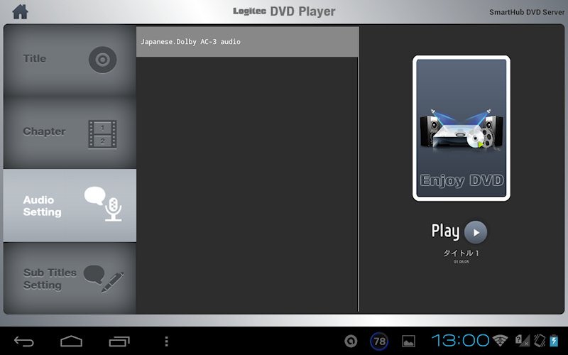DVD Playerのトップ画面では、通常のプレーヤーのように、チャプターや音声、字幕の選択ができる