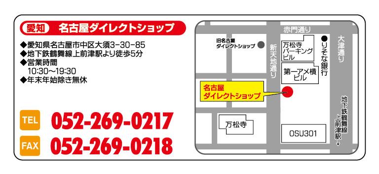 名古屋ダイレクトショップ 地図案内