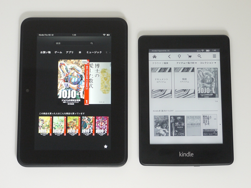 Kindle Fire HD(左)とKindle Paperwhite(右)の比較。本体サイズには意外に差がある