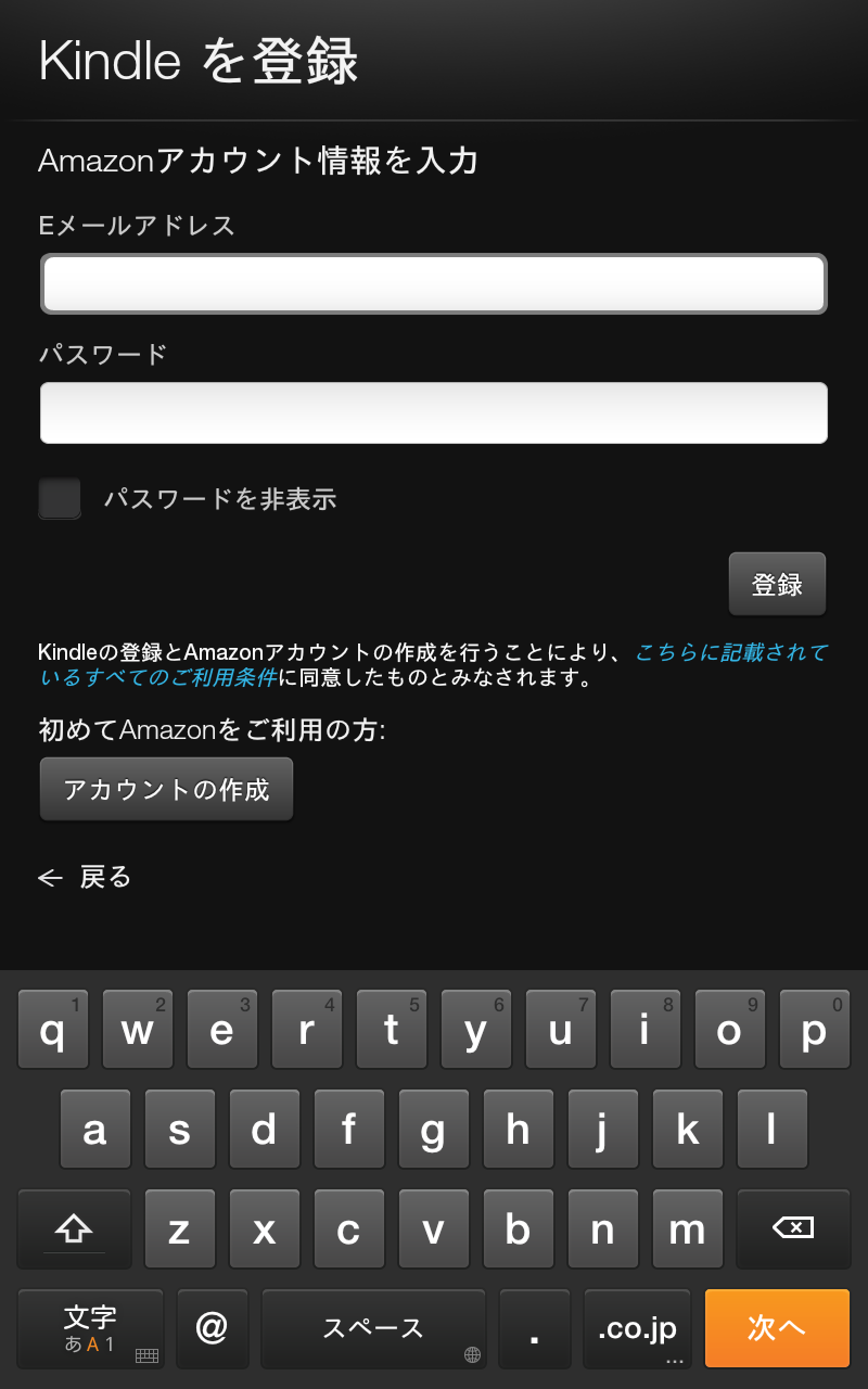 Amazonアカウントを入力。今回購入したモデルは到着時点でAmazonアカウントがセットアップ済みというわけではなかった。このあとタイムゾーンの選択と、アカウントの本人確認のステップがある。余談だが海外版では「.com」だった右下の短縮キーが「.co.jp」に変更されている