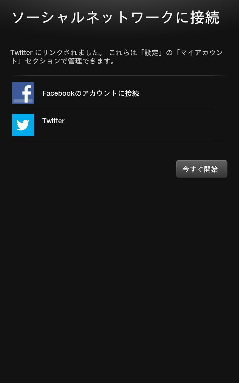 登録済みのFacebookおよびTwitterアカウントが表示される。確認したら「今すぐ開始」をタップ