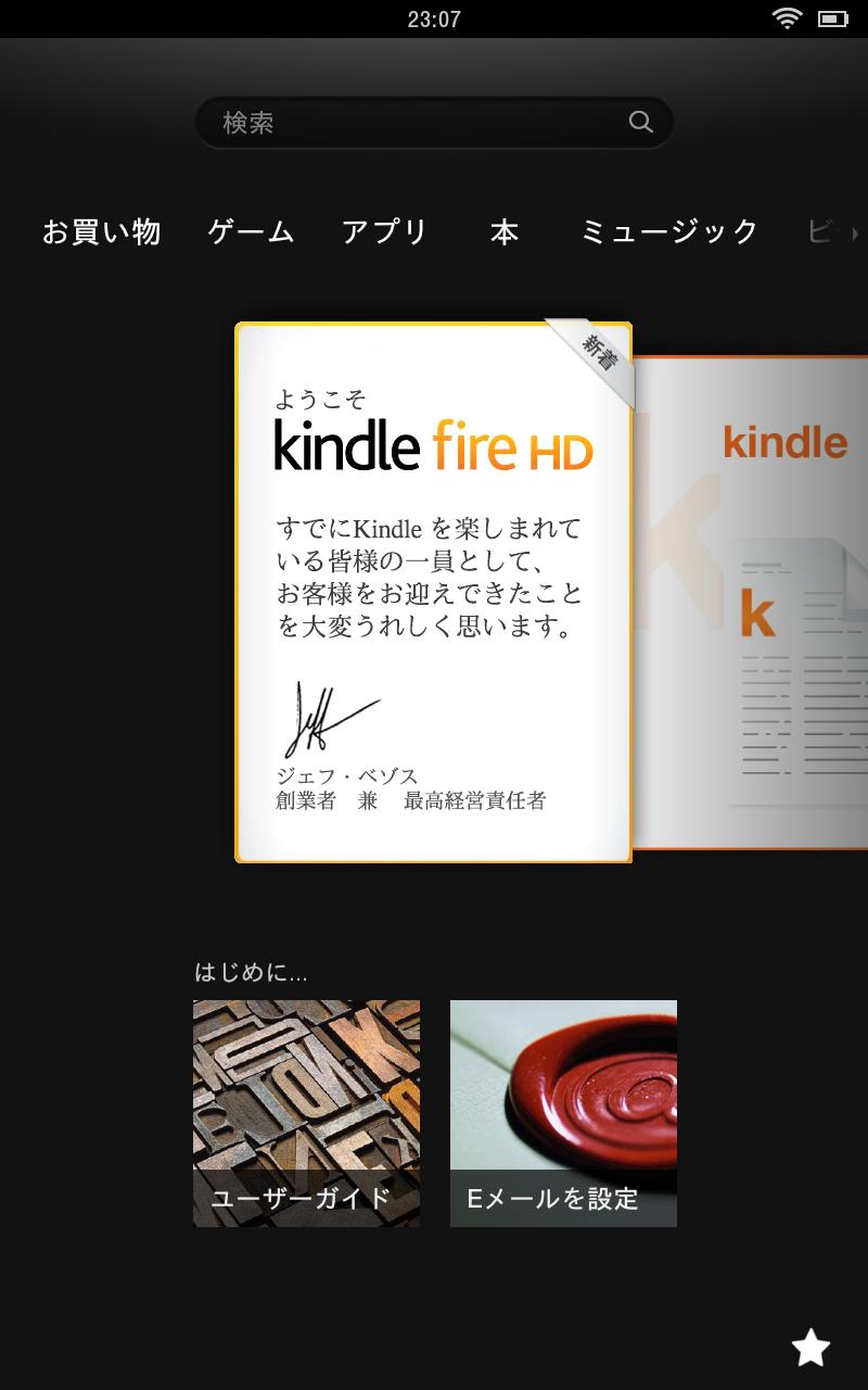 使い方ガイドの表示が終わり、ホーム画面が表示された。最上部のステータスバーにはKindleの名称や時刻、バッテリ残量などが表示される