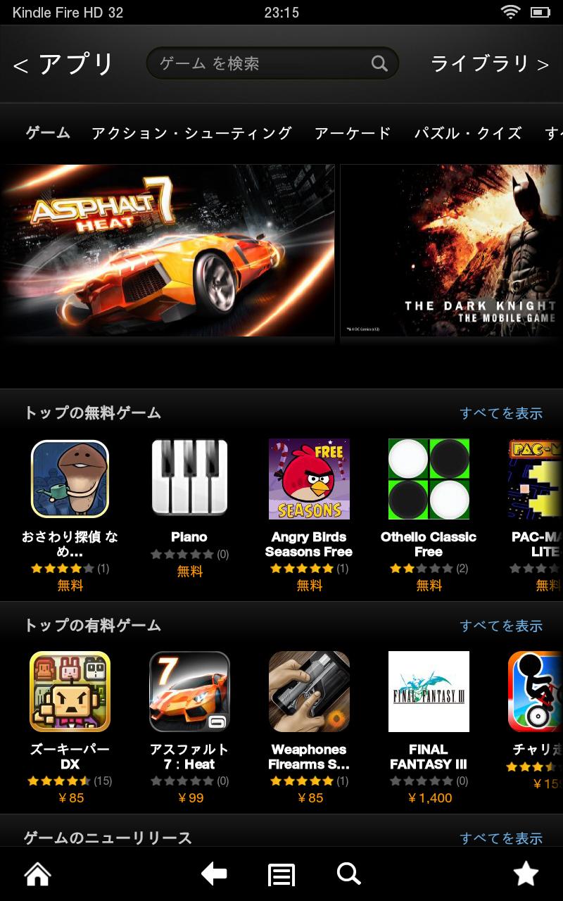 「ゲーム」ライブラリ。クラウドもしくは端末上のゲームアプリが表示されるが、初期状態では何もないので、ここではストア画面を表示している