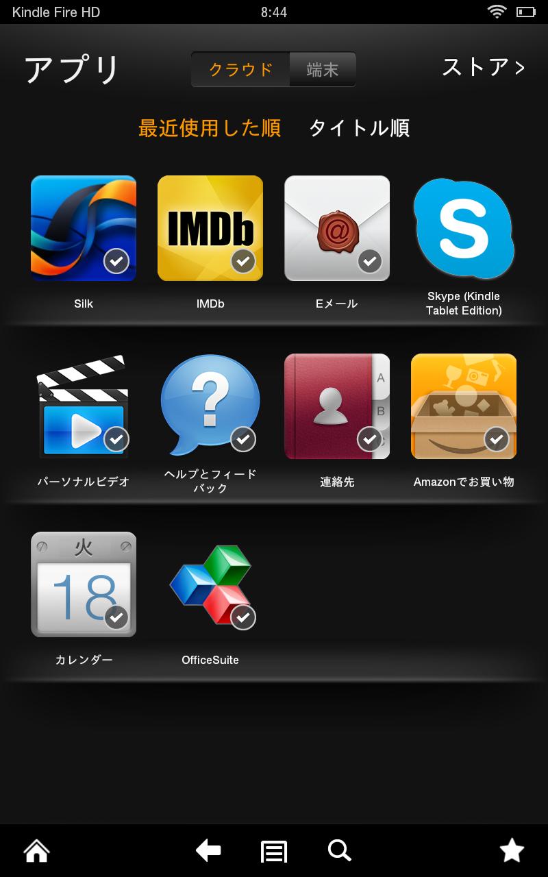 「アプリ」ライブラリ。プリインストールされたアプリのほか、自分でアプリストアから購入したアプリが表示される