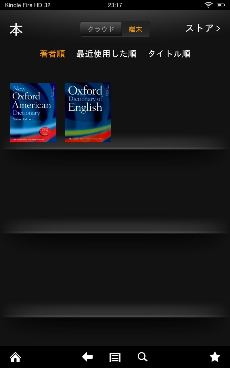 「本」ライブラリ。クラウドもしくは端末上にある本が表示される。過去にKindleストアで購入した本は「クラウド」をタップすることで表示できる。詳しくは後述する