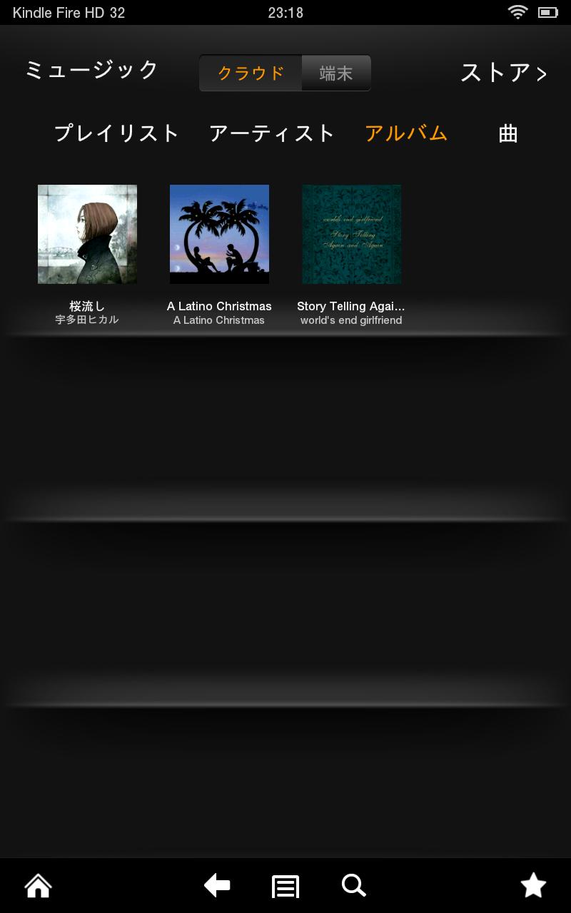 「ミュージック」ライブラリ。プリインストールされている2曲のほか、Amazon MP3ストアで購入済みの楽曲(ここでは「桜流し」)があればそれが表示される。なお、初回時は利用登録画面が表示される
