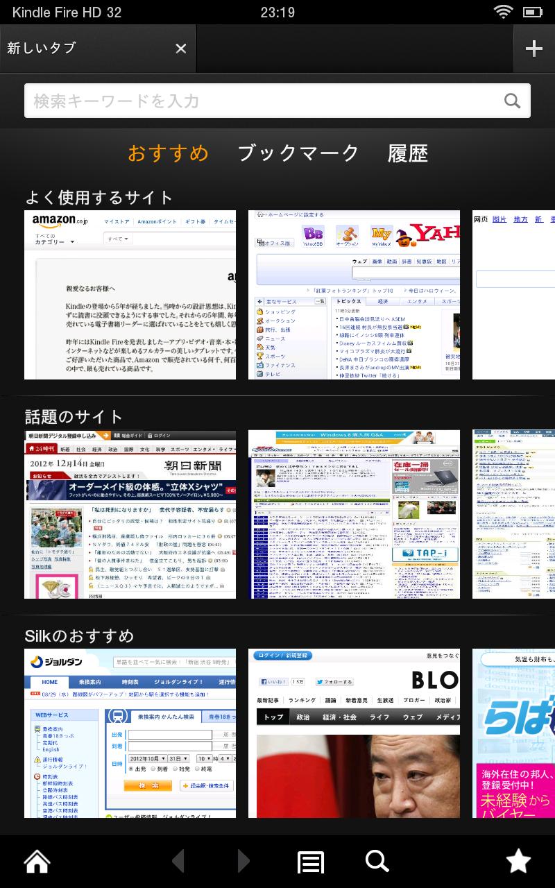 「ウェブ」ライブラリ。Amazon独自のブラウザ「Amazon Silk」が使用できる。使い方は一般的なブラウザと相違ない。これはおすすめサイトを表示したところ