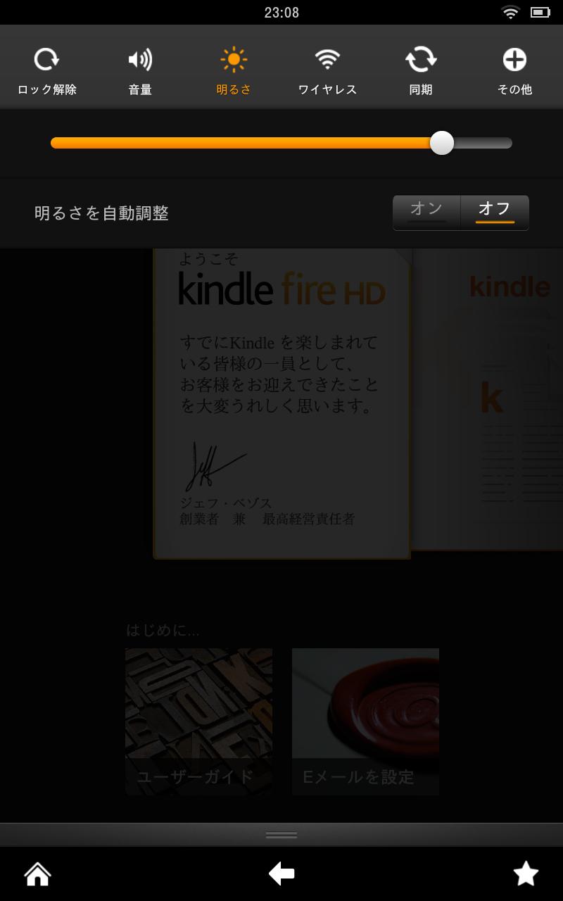 クイック設定。この画面では表示されていないが、アプリのインストール完了や購入済みアイテムのダウンロード完了などの通知メッセージも表示される。Androidでおなじみの仕組みだ