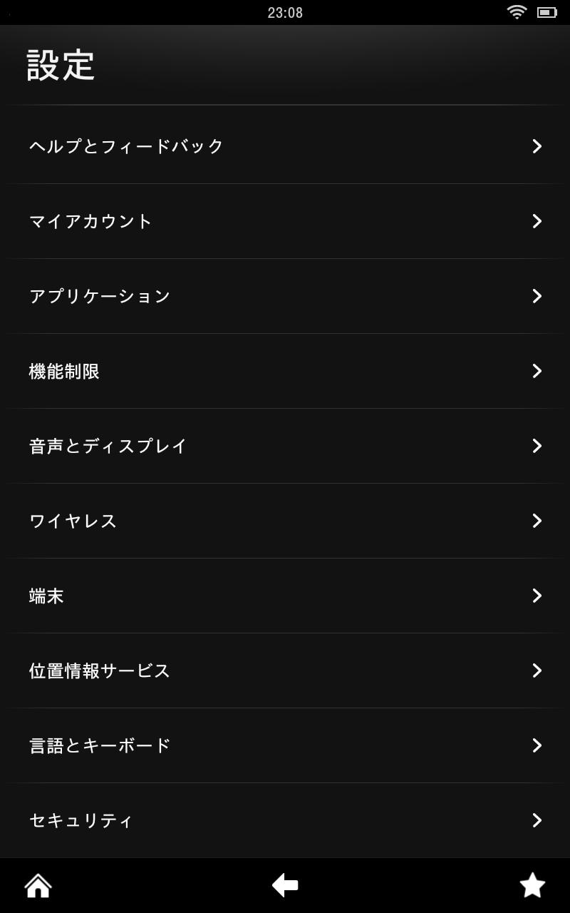 設定画面。Androidでおなじみの項目が並ぶ。この画面は前述のクイック設定の領域から呼び出せる