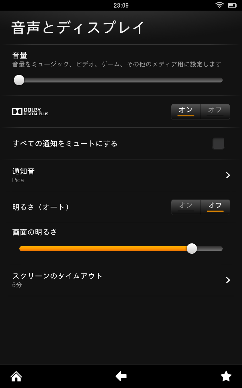 音声まわりの機能の豊富さはKindle Fire HDの特徴の1つ。画面の明るさの自動調節がデフォルトではオフになっているので、必要に応じて変更しておくとよい